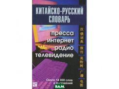 Китайско-русский словарь. Пресса, интернет, радио, телевидение