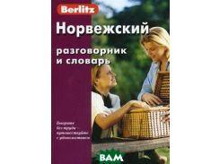 Berlitz. Норвежский разговорник и словарь