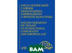 Англо-український словник міжнародного порівняльного і європейського права,