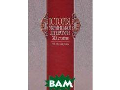 Історія української літератури XIX ст. (7090-ті роки): У 2 кн. Книга 2