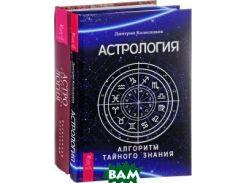 Астрология + Астрология. Алгоритм