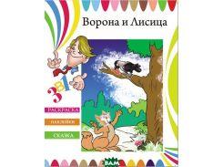 Раскраска-сказка с цветными наклейкамиВорона и лисица