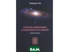 Генетика микромира и макромира Вселенной