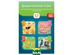 Дидактические игры по формированию количественных представлений у дошкольников 4-7 лет. ФГОС