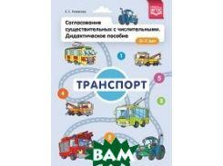 Согласование существительных с числительными. Дидактическое пособие (3-7 лет). Транспорт. ФГОС