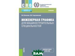 Инженерная графика для машиностроительных специальностей. (СПО). Учебник