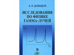 Исследования по физике гамма-лучей