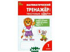Математический тренажер. Текстовые задачи. 1 класс. ФГОС