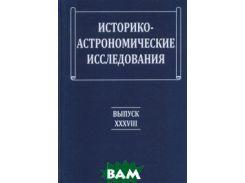 Историко-астрономические исследования. Выпуск XXXVIII