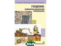 Геодезия. Инженерное обеспечение строительства. Учебно-методическое пособие. Практикум