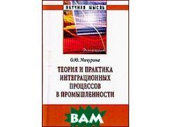 Теория и практика интеграционных процессов в промышленности. Монография.
