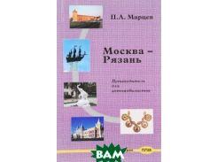 Москва  Рязань. Путеводитель для автомобилистов. П. А. Марцев