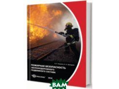 Пожарная безопасность железнодорожного подвижного состава