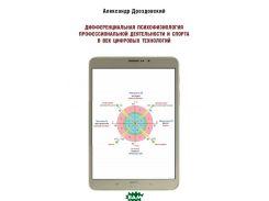 Дифференциальная психофизиология профессиональной деятельности и спорта в век цифровых технологий