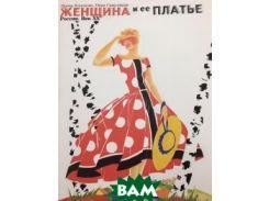 Женщина и её платье. Россия. Век XX