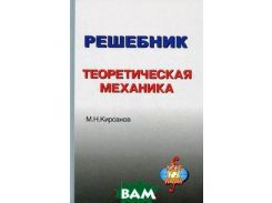Решебник. Теоретическая механика. Под редакцией А.И. Кириллова