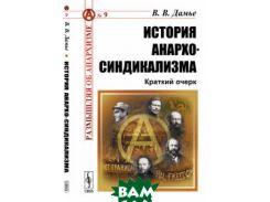 История анархо-синдикализма. Краткий очерк. Выпуск 9