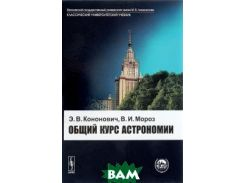 Общий курс астрономии. Учебное пособие