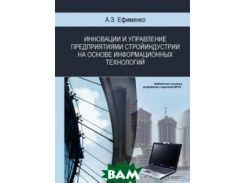Инновации и управление предприятиями строительной индустрии на основе информационных технологий