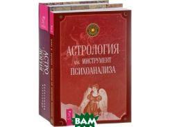 Астрология + Астрология как инструмент
