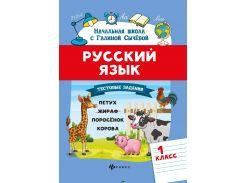 Русский язык. Тестовые задания. 1 класс