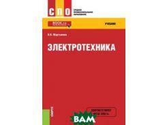 Электротехника (СПО). Учебник