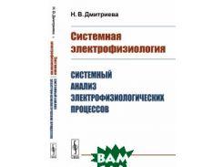 Системная электрофизиология Системный анализ электрофизиологических процессов