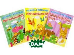 Дикие животные мира. Мир динозавров. Мир насекомых