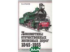 Локомотивы отечественных железных дорог (1845-1955)
