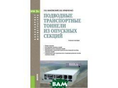 Подводные транспортные тоннели из опускных секций. (Бакалавриат). Учебное пособие