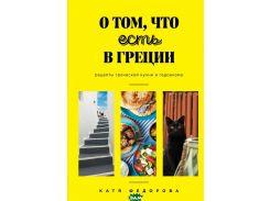 О том, что есть в Греции. Рецепты греческой кухни и гедонизма