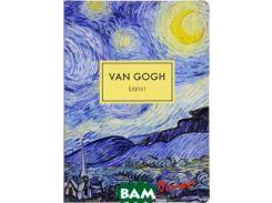 Ван Гог. Звездная ночь. Блокнот