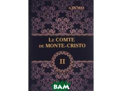 Le Comte de Monte-Cristo. Граф Монте-Кристо. В 4 томах. Том 2