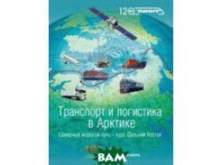 Транспорт и логистика в Арктике. Северный морской путь  курс Дальний Восток. Выпуск 2/2016