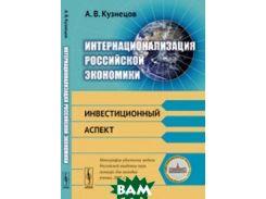 Интернационализация российской экономики: инвестиционный аспект
