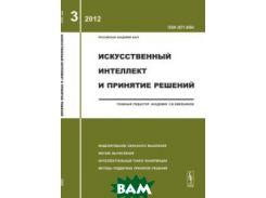 Искусственный интеллект и принятие решений 2012. Выпуск 3