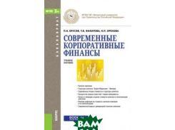 Современные корпоративные финансы. (Бакалавриат). Учебное пособие