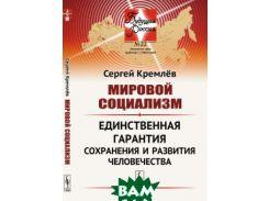 Мировой социализм. Единственная гарантия сохранения и развития человечества. Выпуск 22