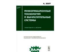 Информационные технологии и вычислительные системы. 4, 2007