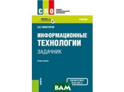 Информационные технологии.Задачник (для СПО)