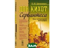 Дон КихотСервантеса. Опыт литературной монографии