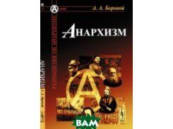 Анархизм. Выпуск 4