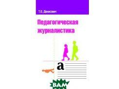 Педагогическая журналистика. Учебное пособие