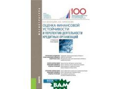 Оценка финансовой устойчивости и перспектив деятельности кредитных организаций. (Магистратура). Учебник