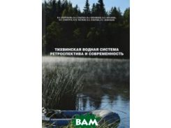 Тихвинская водная система. Ретроспектива и современность