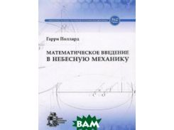 Математическое введение в небесную механику
