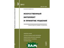 Искусственный интеллект и принятие решений, 3, 2013