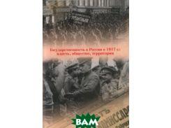 Государственность в России в 1917 г.: власть, общество, территория