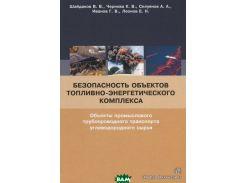 Безопасность объектов топливно-энергетического комплекса. Учебное пособие