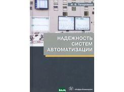 Надежность систем автоматизации